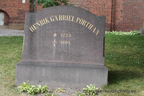 Памятник Х.Г. Портану
