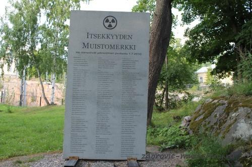 Памятник эгоизму