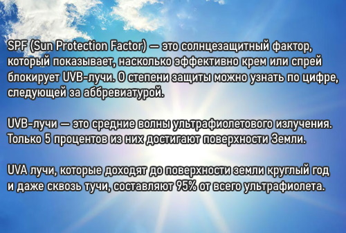 Солнцезащитный-фактор.jpg